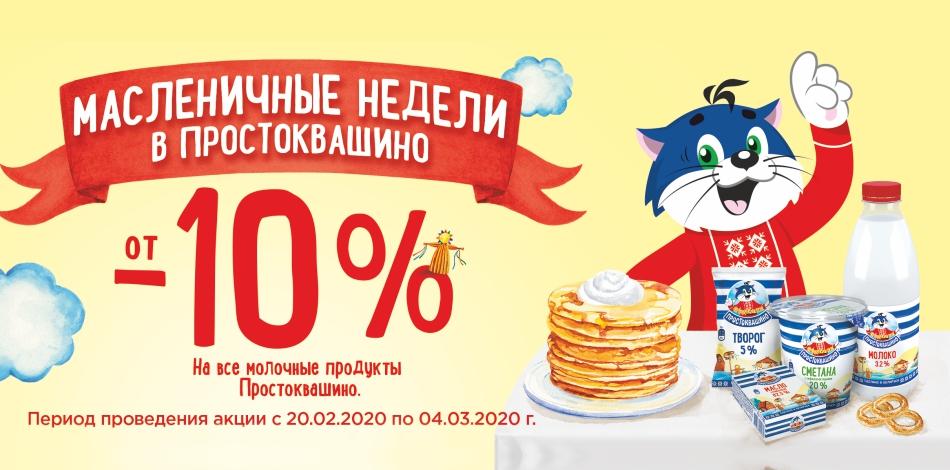 """Скидки от 10% на всю молочную продукцию ТМ """"Простоквашино"""""""