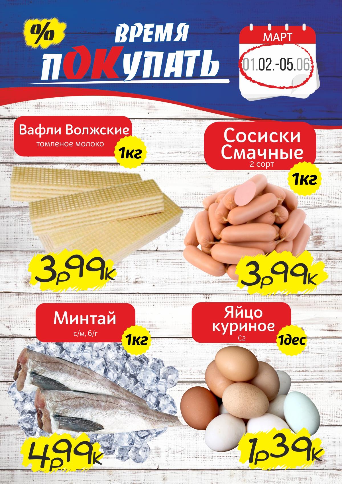 """Акция """"Время покупать"""" в Перекрестке"""